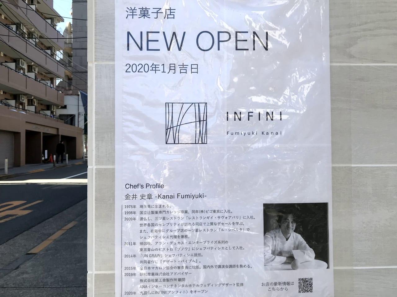 2020年九品仏に本格スイーツ店オープン
