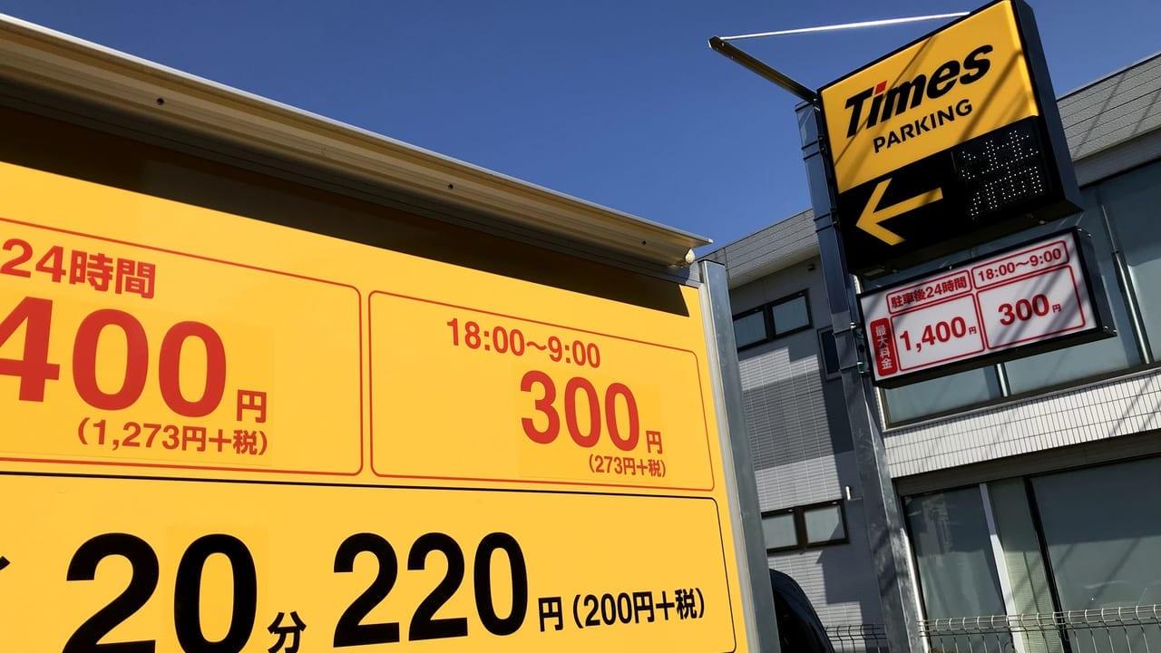 世田谷区等々力駅近くの停めやすい駐車場