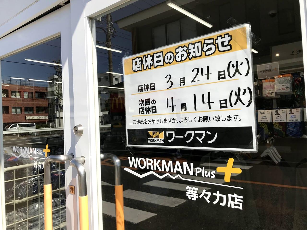 世田谷区等々力駅近く目黒通り沿いにワークマンプラスオープン