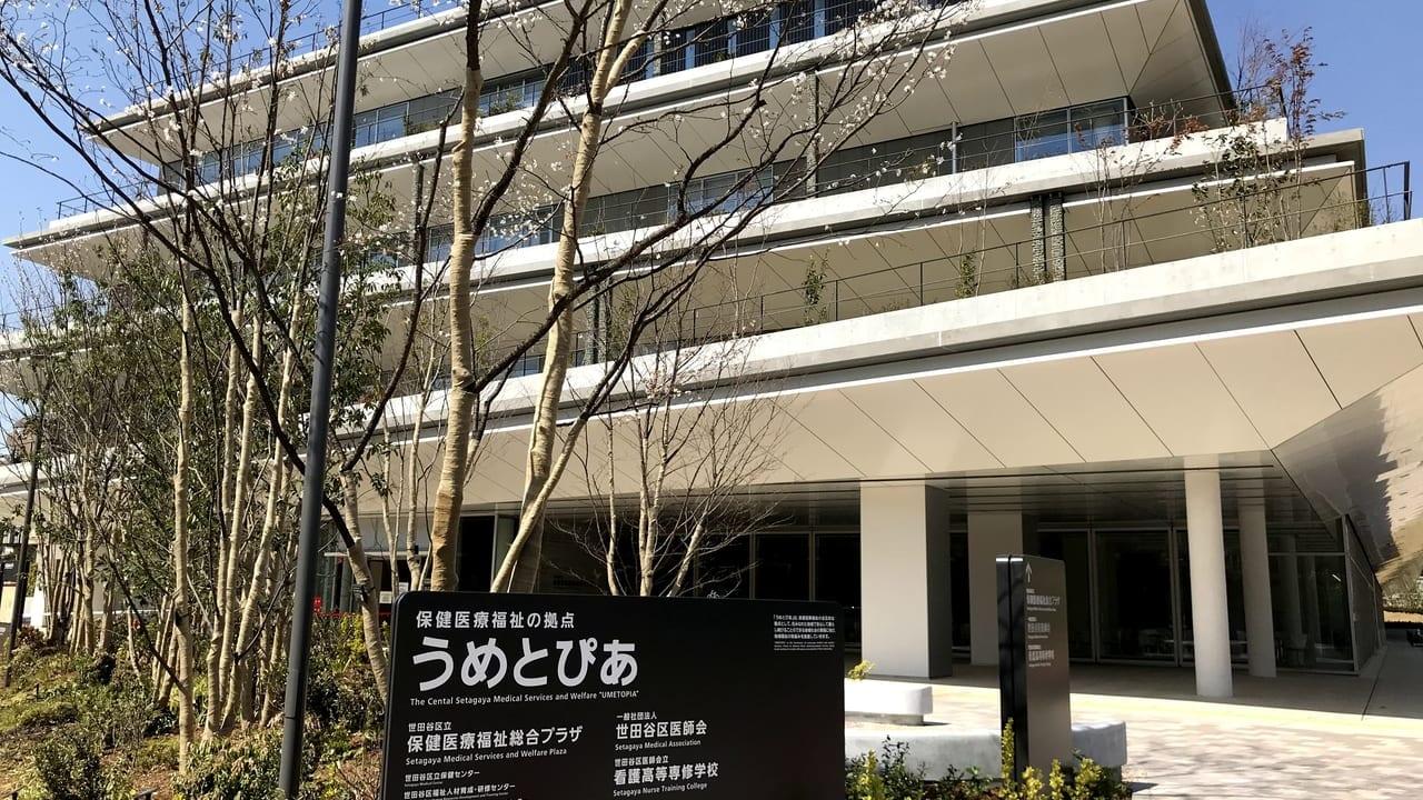 世田谷区梅ヶ丘に保健医療福祉拠点うめとぴあがオープン