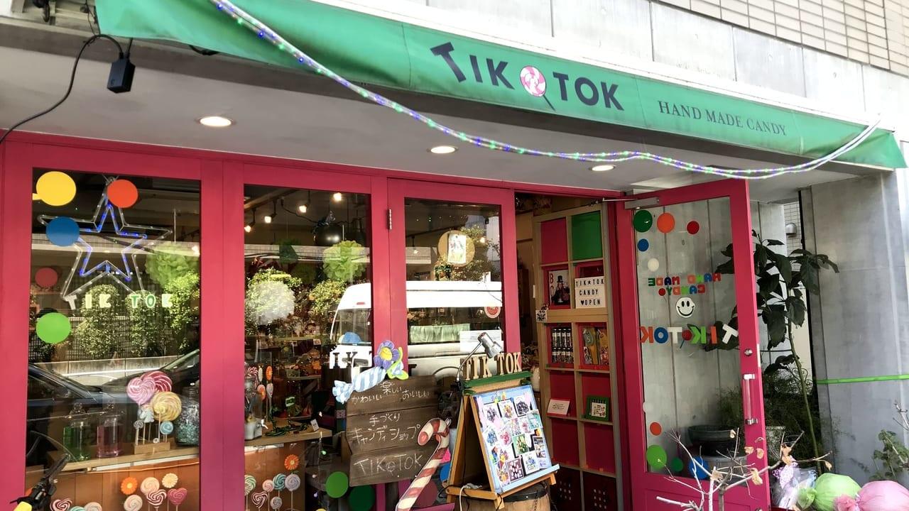 世田谷区用賀の手作りキャンディTIK TOKのロリポップ