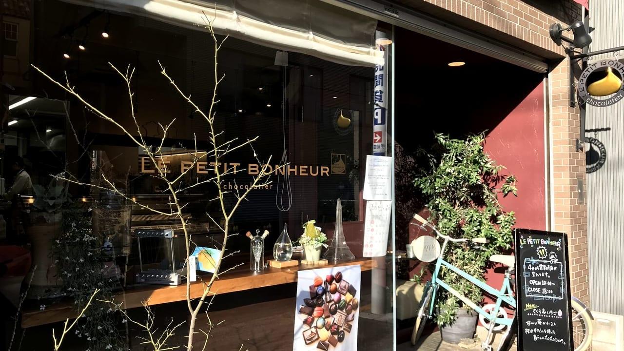 世田谷区九品仏LE PETIT BONHEUR ラ・プティ・ボヌールの至福のショコラ