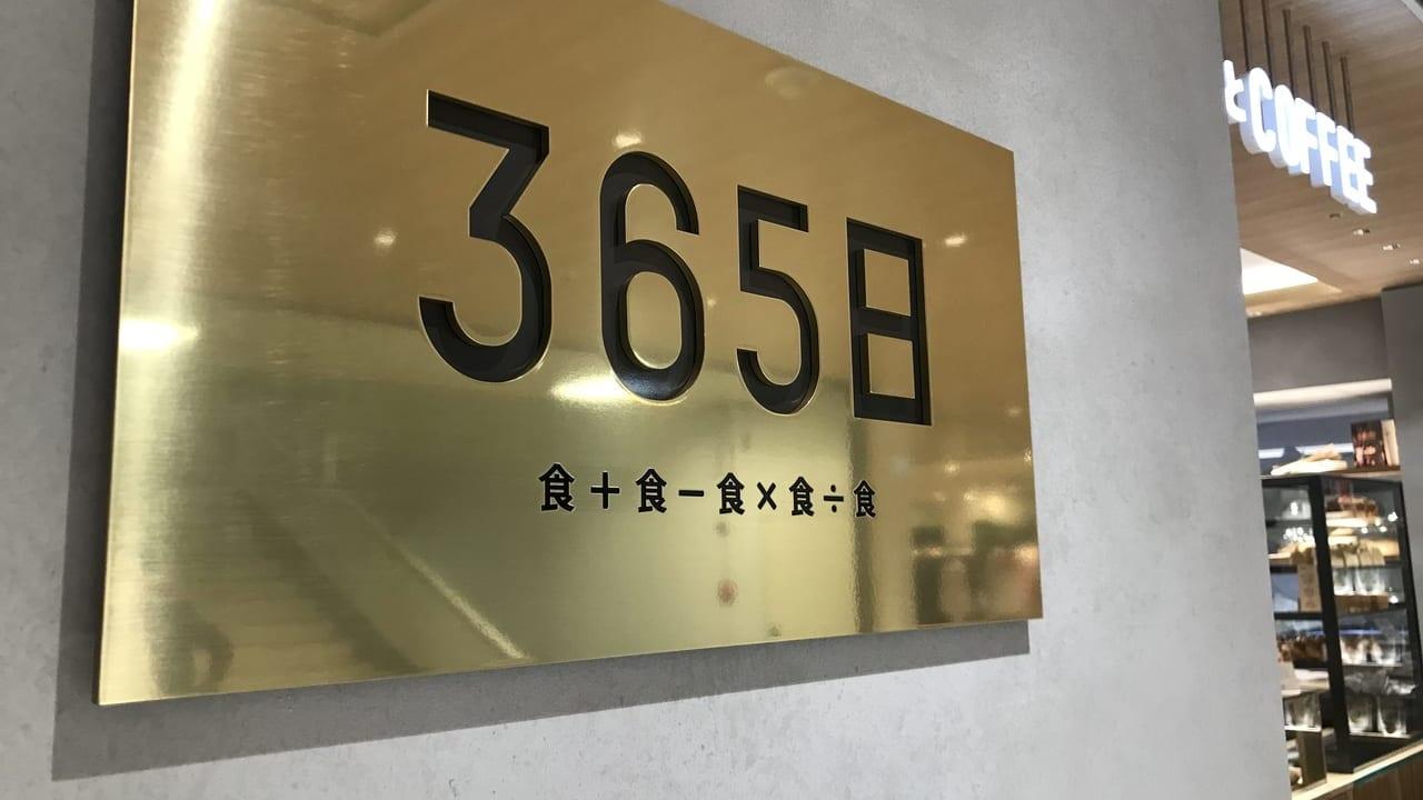 世田谷区玉川高島屋365日とCOFFEE