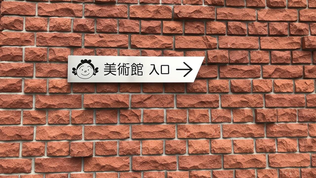 世田谷区桜新町長谷川町子美術館