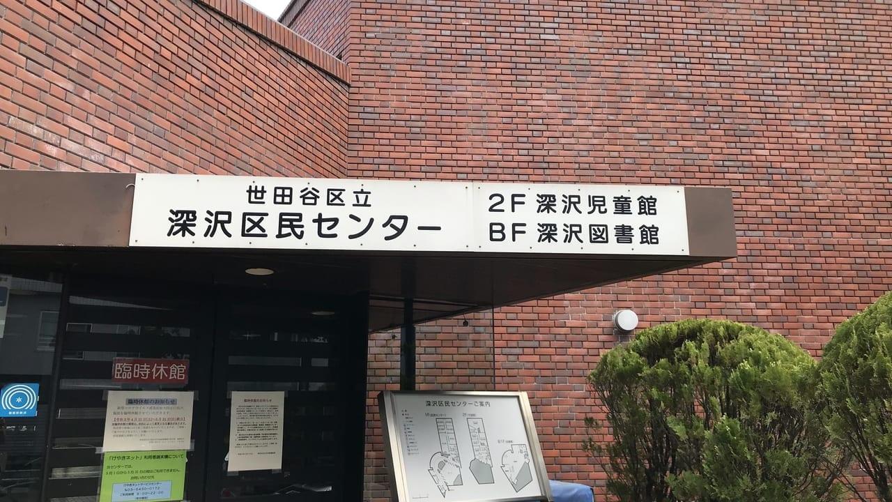 世田谷区深沢区民センター児童館図書館