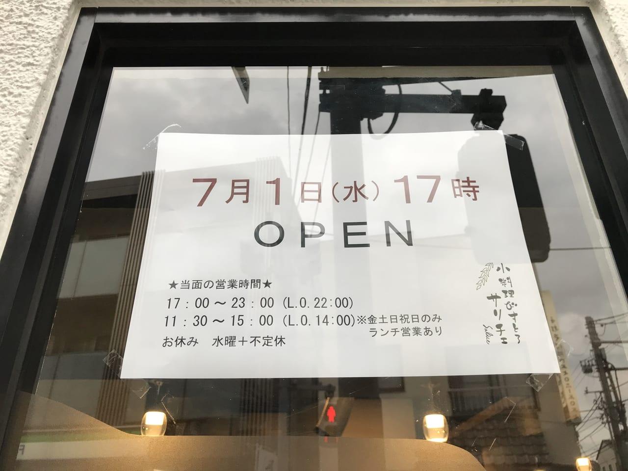 世田谷区上野毛Salice サリーチェオープン