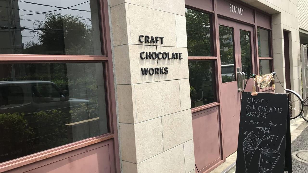 世田谷区CRAFT CHOCOLATE WORKS