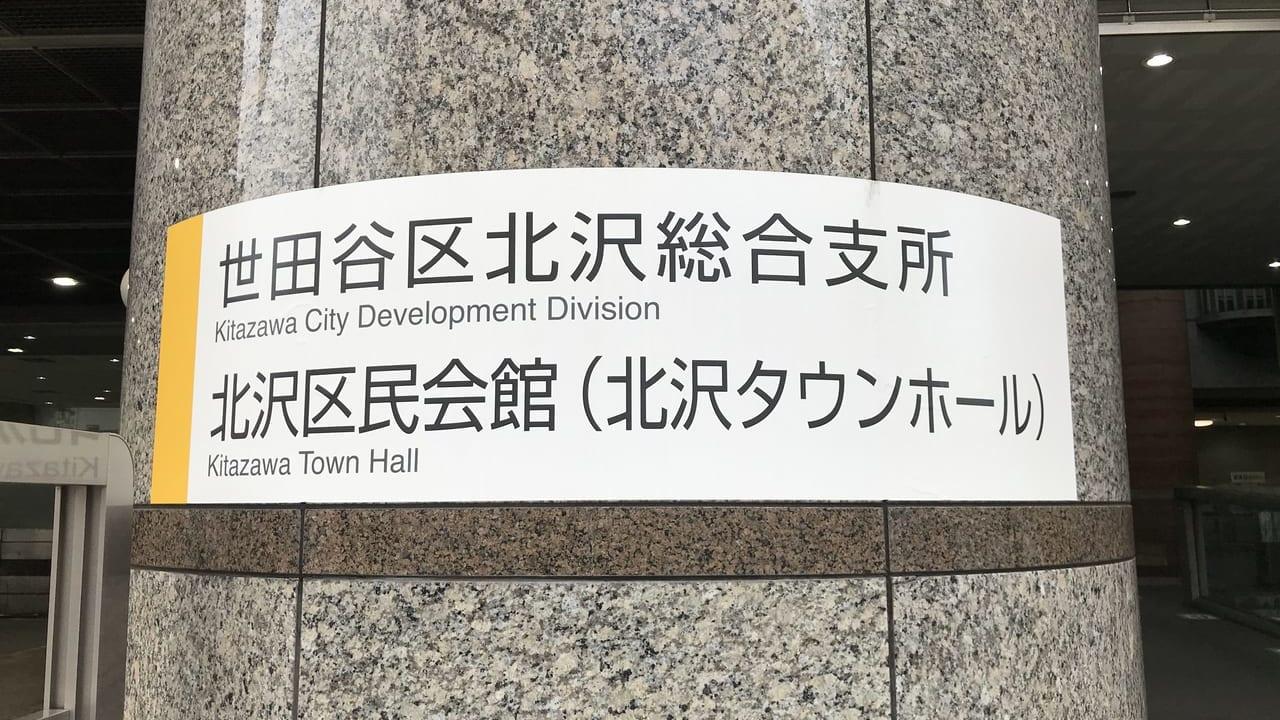 世田谷区北沢タウンホール