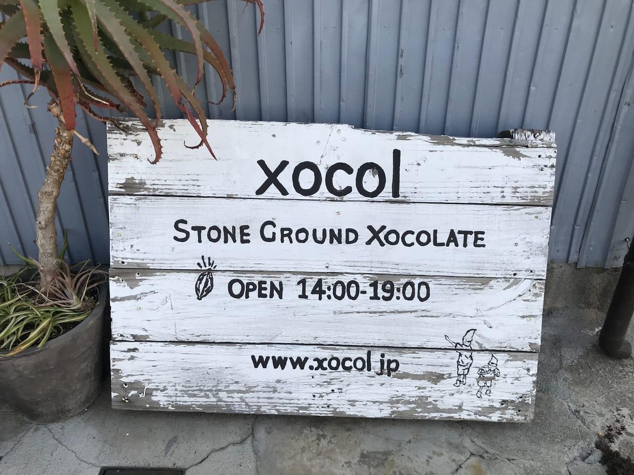 世田谷区等々力xocolショコル移転オープン