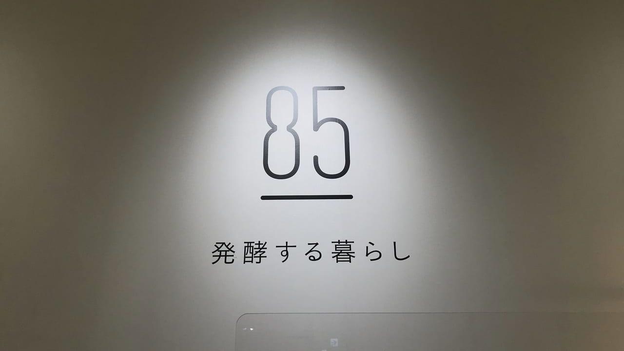 世田谷区二子玉川ライズポップアップストア85発酵する暮らし