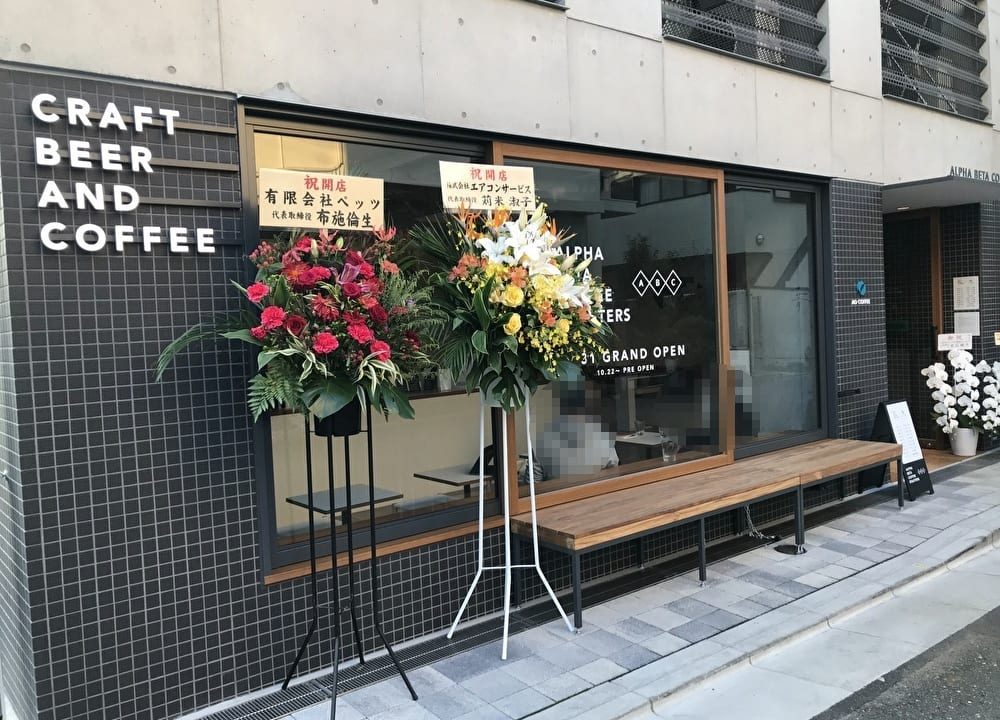 世田谷等々力ALPHA BETA COFFEE ROASTERオープン