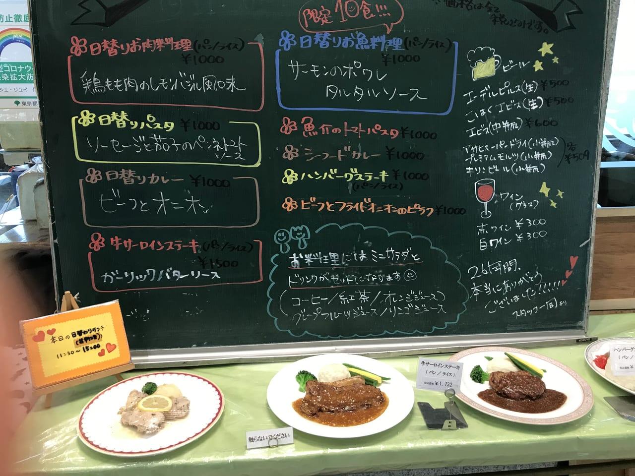 世田谷区シェ・リュイ用賀店が2020年10月16日閉店