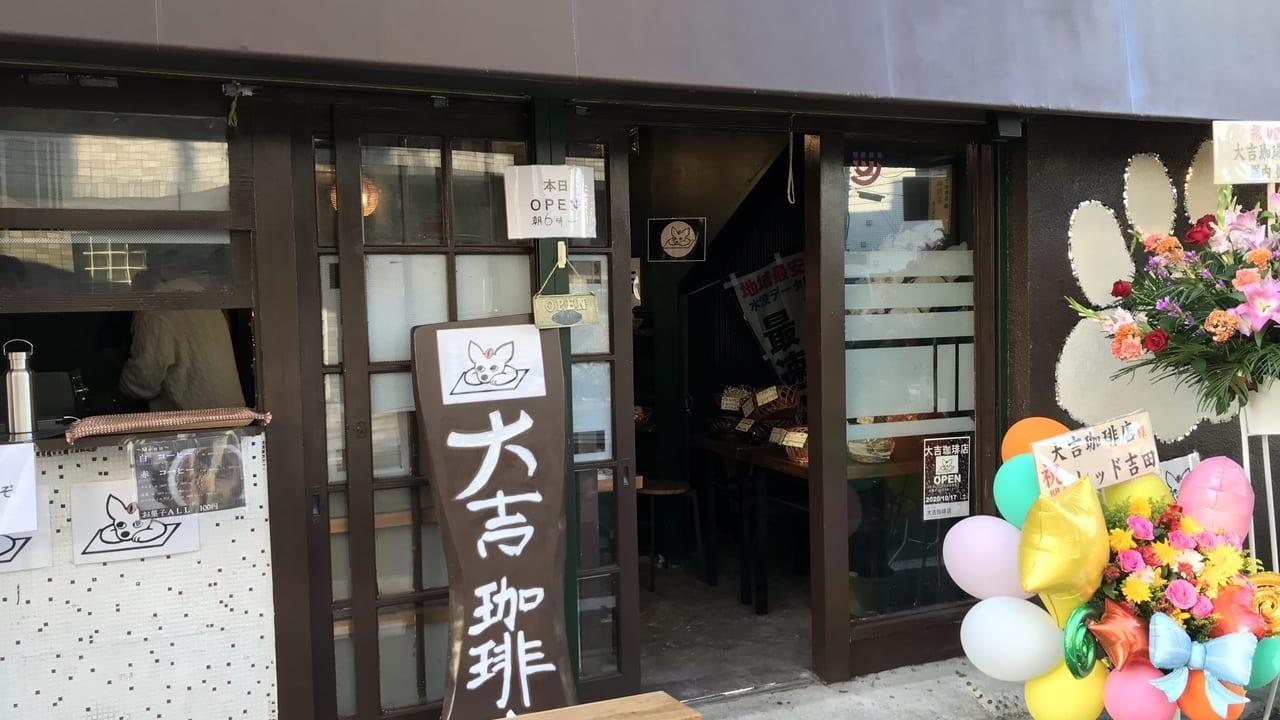 世田谷区大吉珈琲経堂1号店オープン
