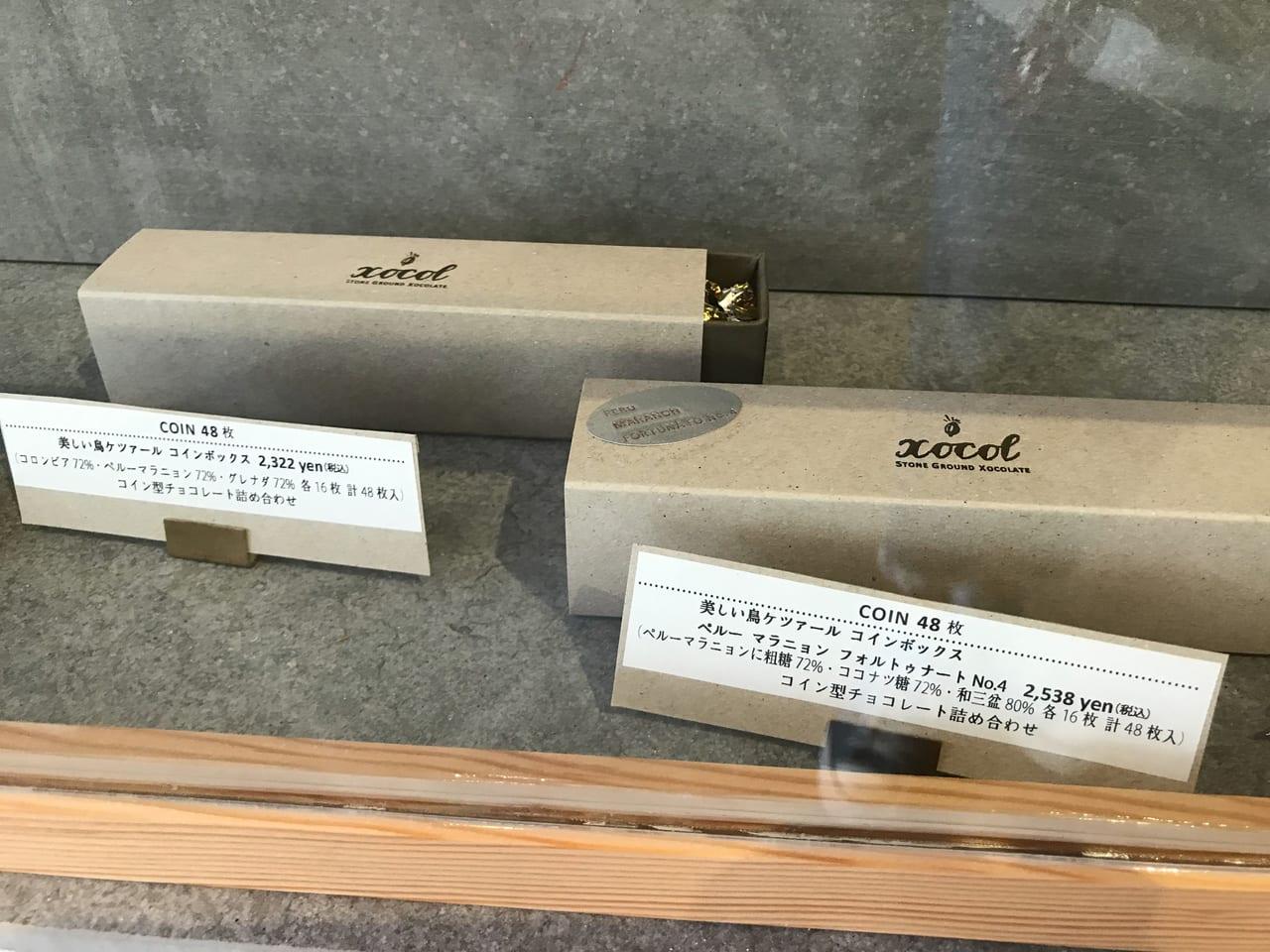 世田谷区深沢XOCOLショコル移転オープン