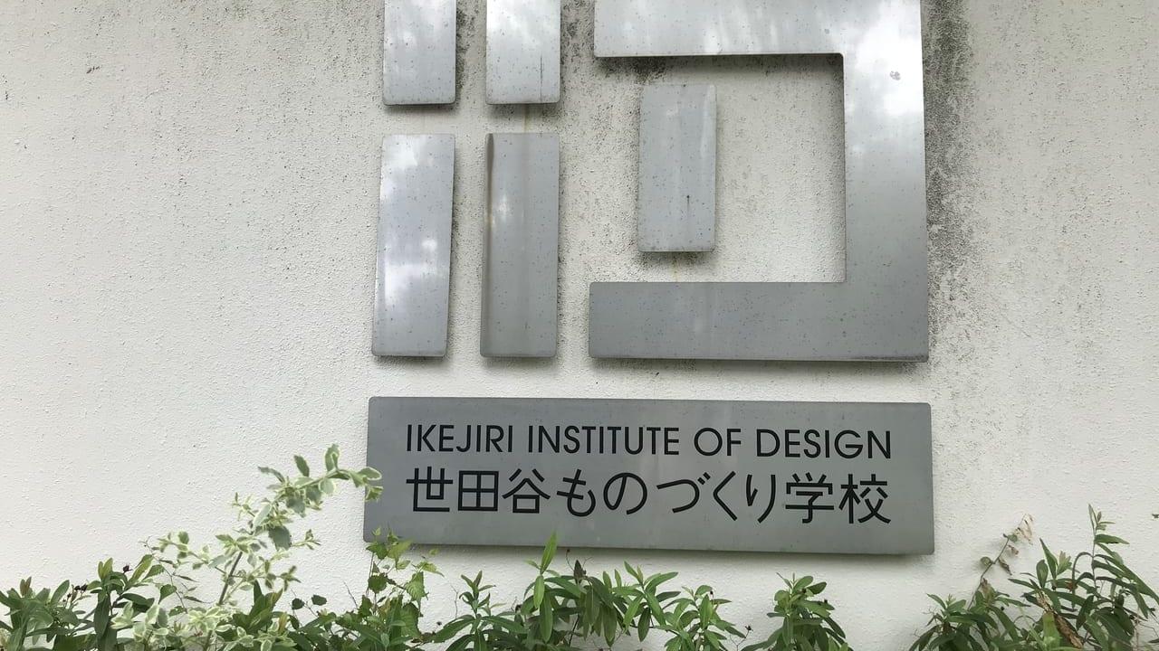 IID世田谷ものづくり学校コワーキングスペース119