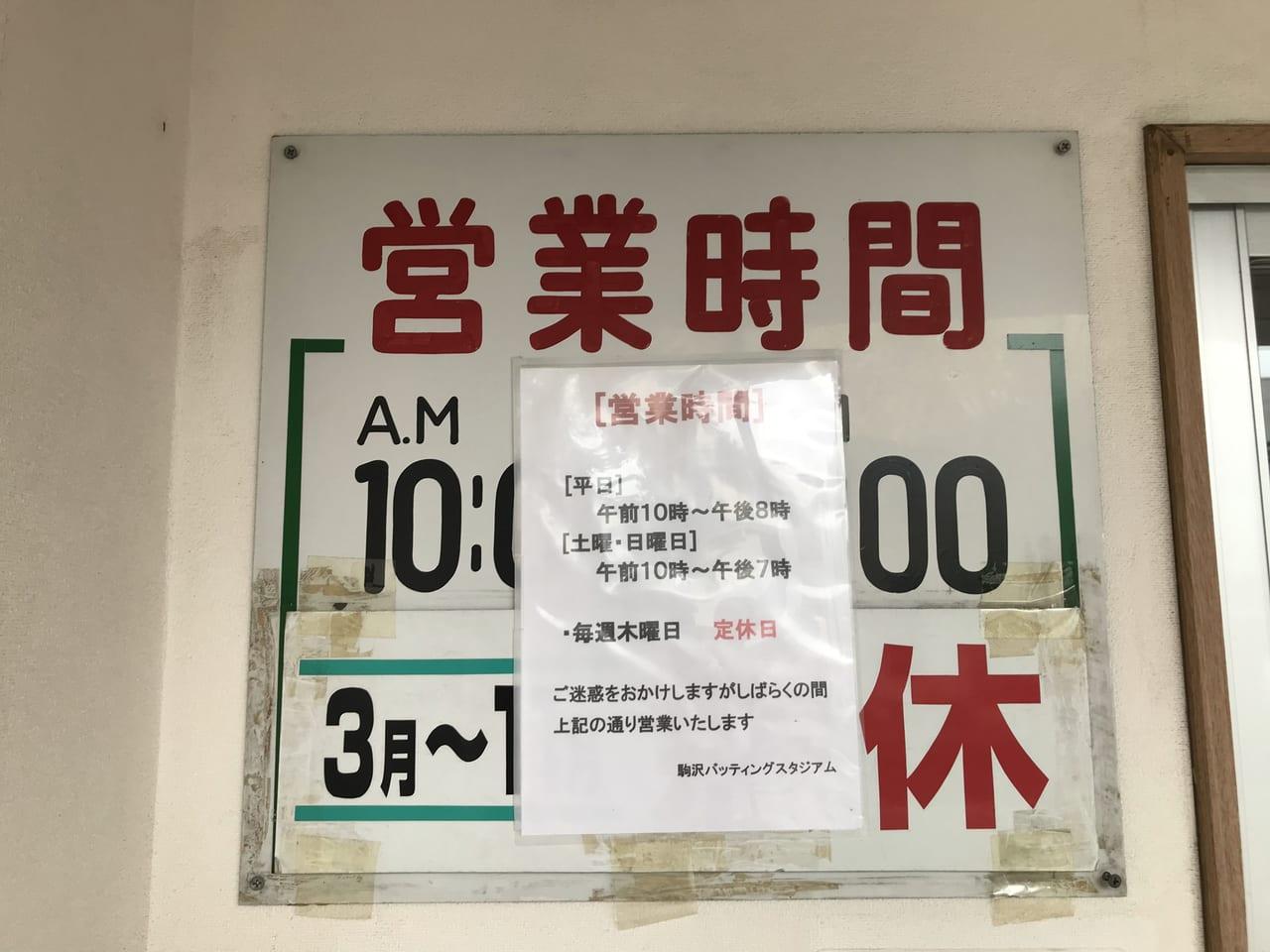 世田谷区駒沢バッティングスタジアム