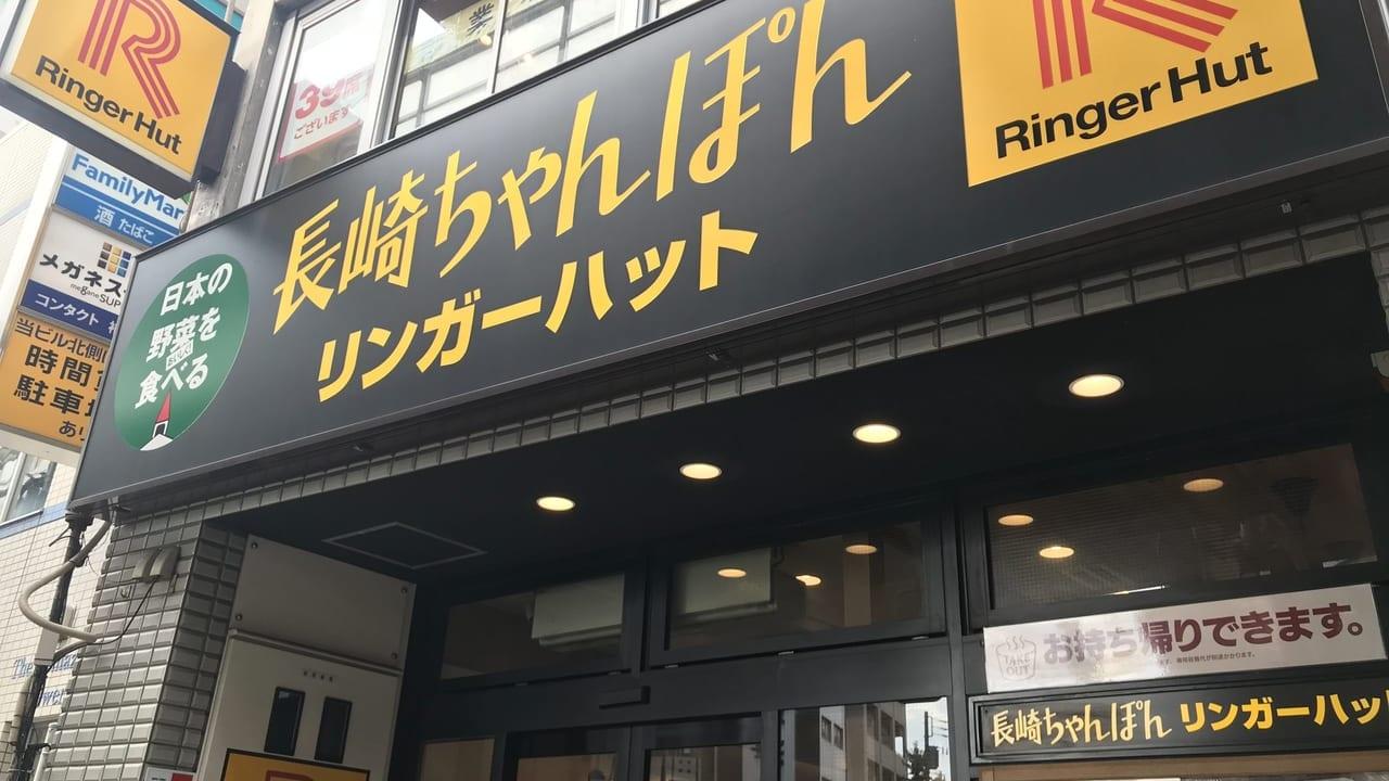 世田谷区リンガーハット駒沢大学店閉店