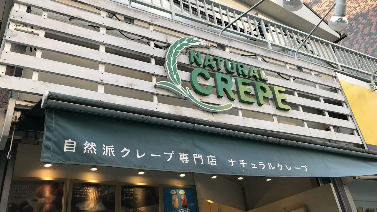 世田谷区ナチュラルクレープ経堂店
