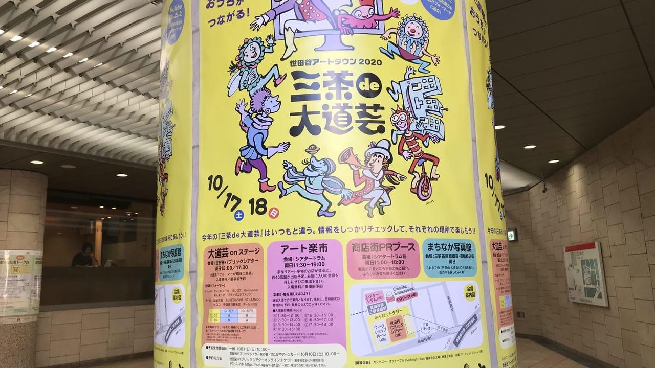 世田谷区三軒茶屋「三茶 de 大道芸」開催