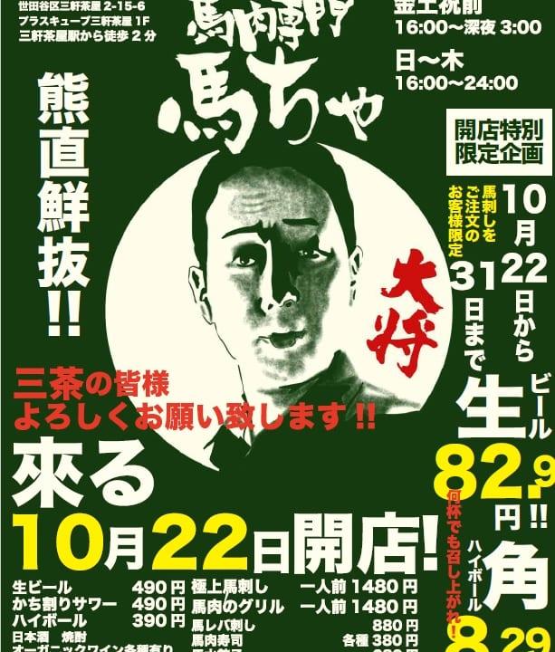 世田谷区馬ちゃ三軒茶屋店UMA-CHA