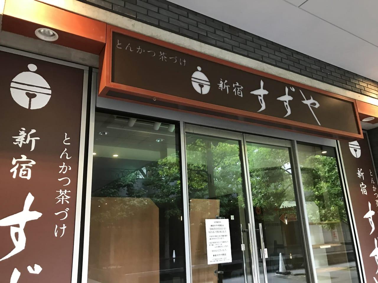 世田谷区名代とんかつ新宿すずや用賀店閉店