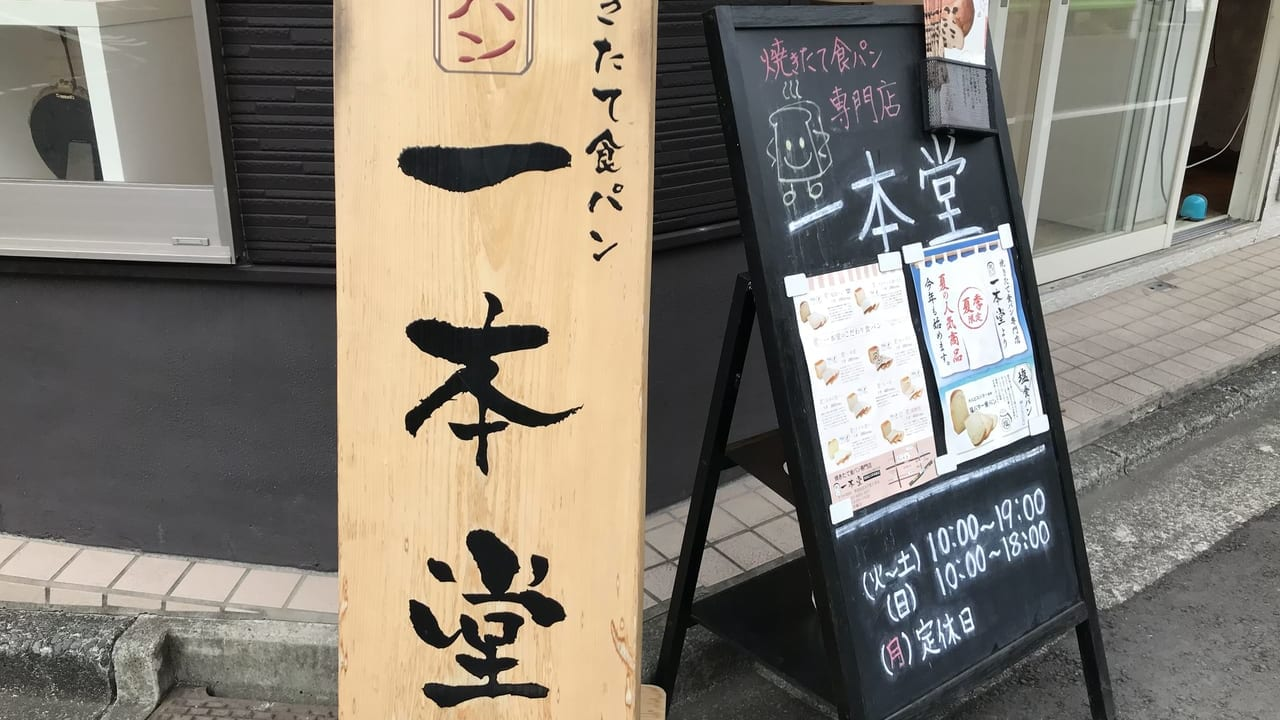 世田谷区用賀焼きたて食パン専門店一本堂