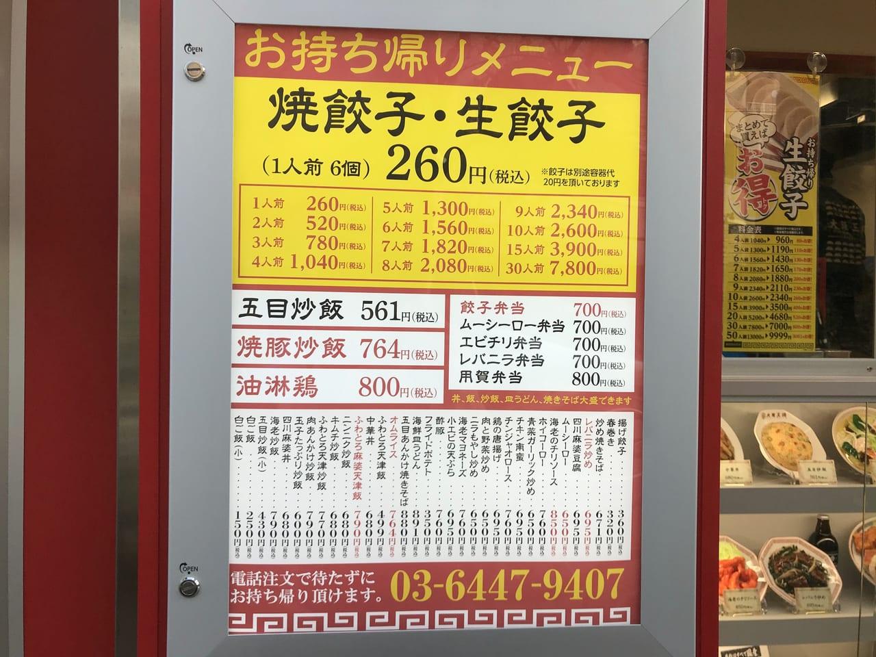 メニュー 大阪 王将
