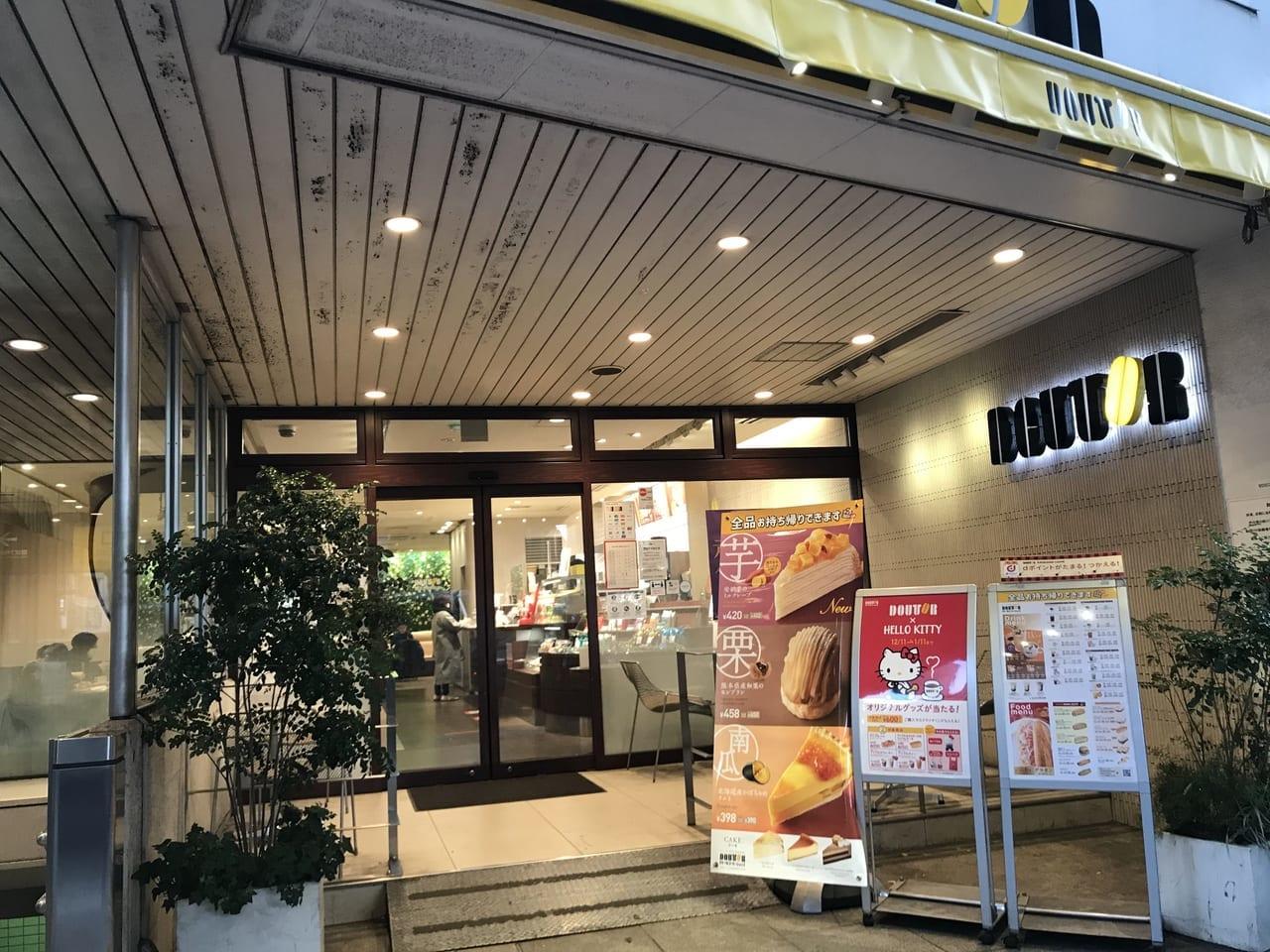 世田谷区ドトールコーヒー 駒澤大学駅前店閉店