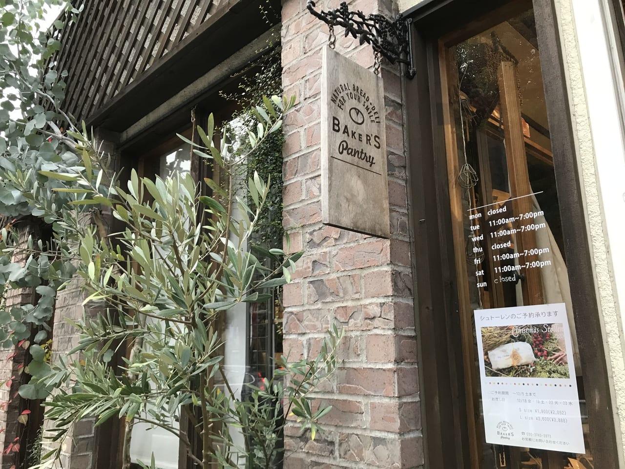 世田谷区駒沢Baker's Pantry自家製天然酵母パン