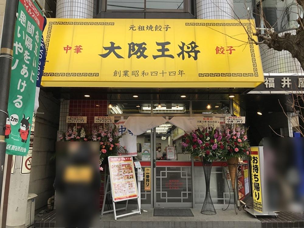 世田谷区大阪王将尾山台店オープン