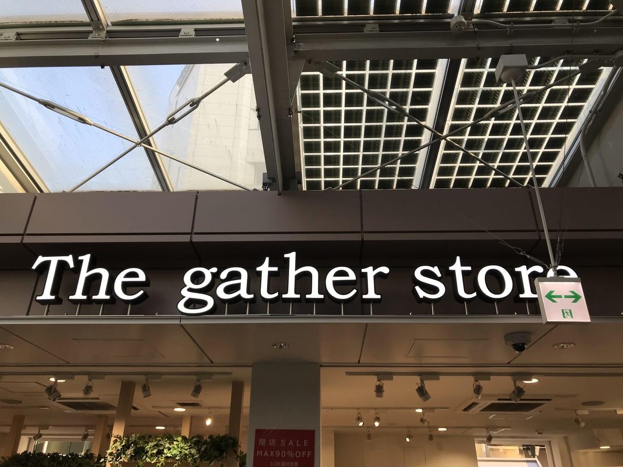 世田谷区シモキタエキウエThe gather store2021年1月28日閉店