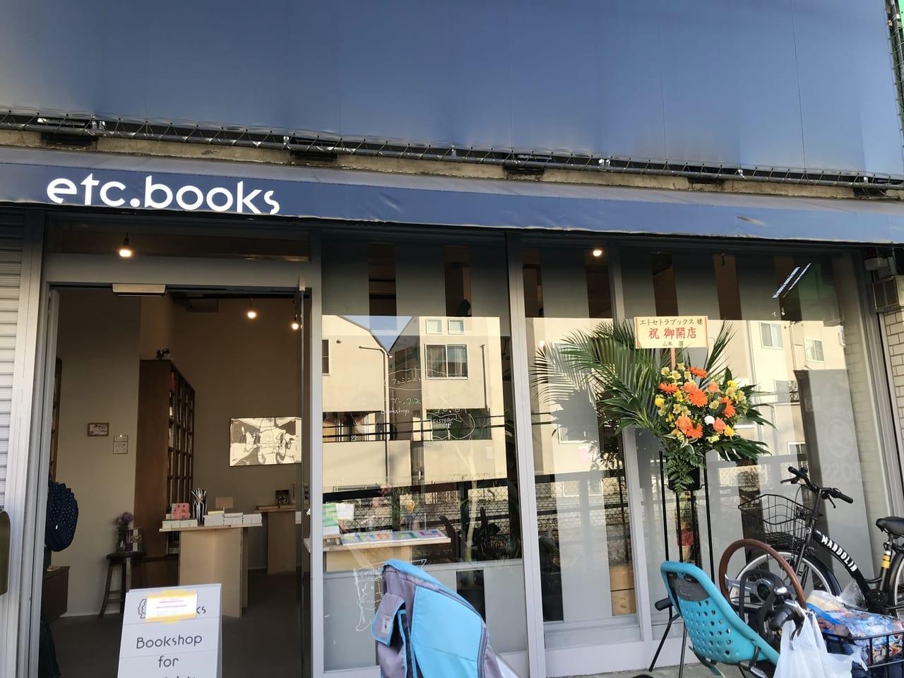 世田谷区新代田小さなフェミニスト書店「エトセトラブックス BOOKSHOP」オープン