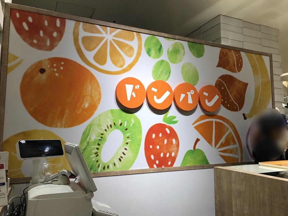 世田谷区フルーツサンド、食パン専門店ドンパン二子玉川店2021年2月27日オープン