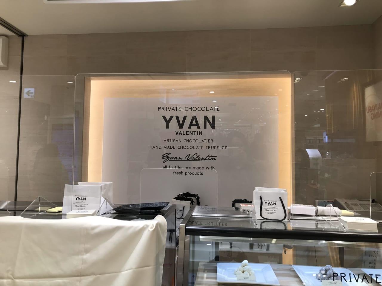 世田谷区玉川高島屋YVAN VALENTIN イヴァン・ヴァレンティン特設会場2021年バレンタインデー