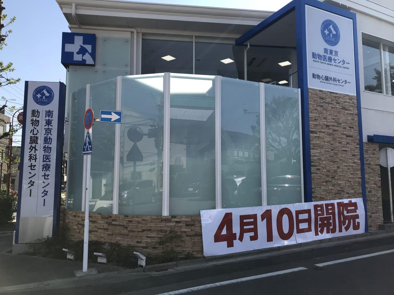 病院 動物 駒沢 公園